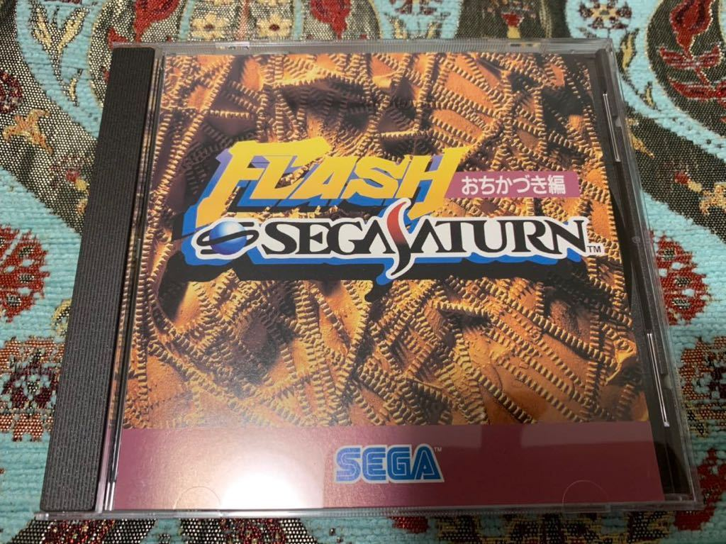 SS体験版ソフト フラッシュ セガサターン おちかづき編FLASH SEGA Saturn DEMO DISC 非売品 送料込み