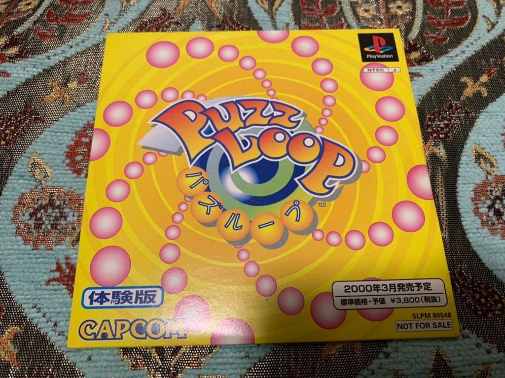 PS体験版ソフト パズループ 体験版 非売品 未開封 送料込み カプコン プレイステーション PlayStation DEMO DISC CAPCOM PUZZ LOOP 難あり