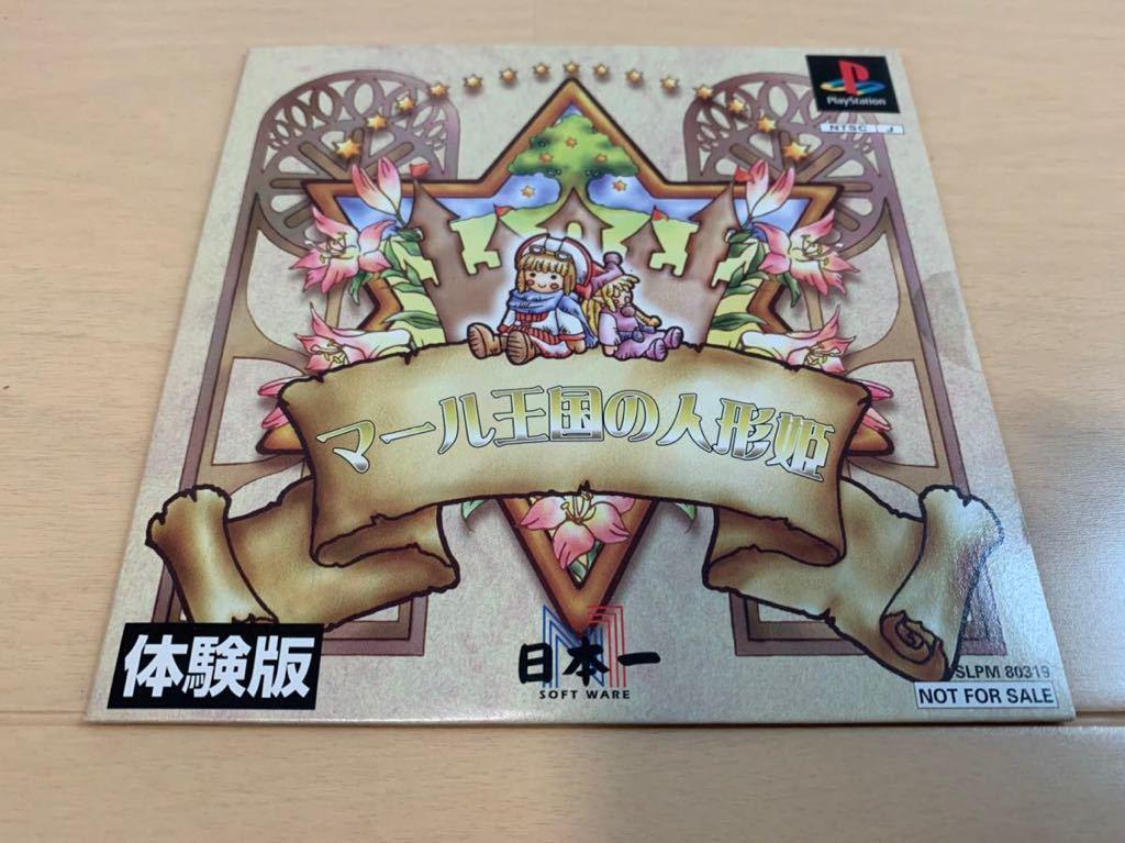 PS体験版ソフト マール王国の人形姫 体験版 未開封 非売品 送料込み 日本一ソフトウェア プレイステーション PlayStation DEMO DISC