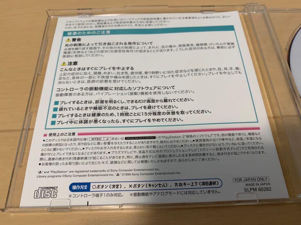 PS2体験版ソフト らきすた Lucky star 体験版 送料込 プレイステーション PlayStation DEMO DISC 角川書店 KADOKAWA