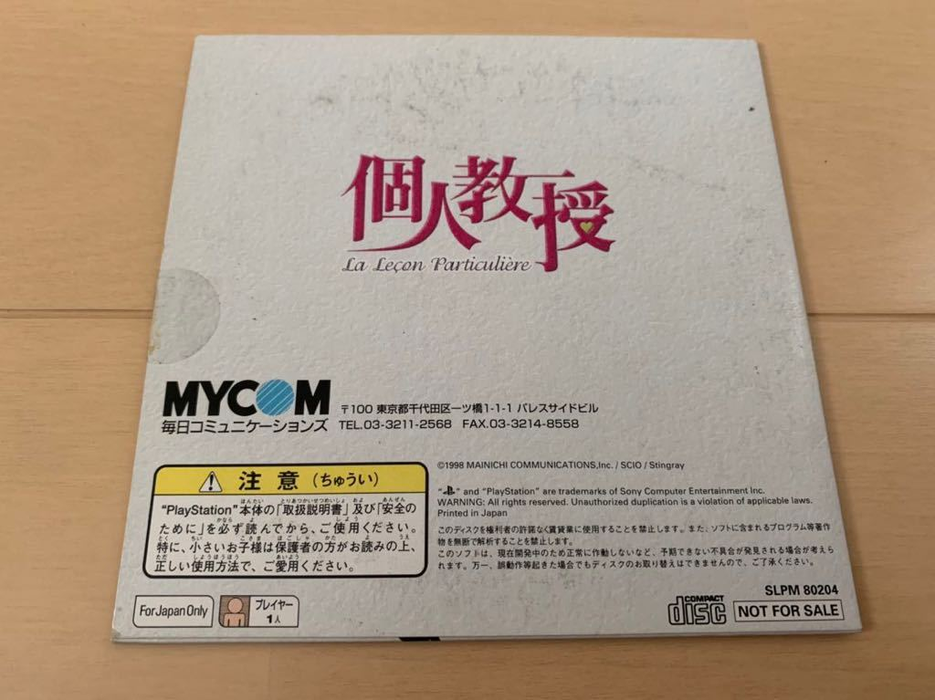 PS体験版ソフト 個人教授 体験版 非売品 送料込み 美少女ゲーム プレイステーション PlayStation DEMO DISC 恋愛ゲーム
