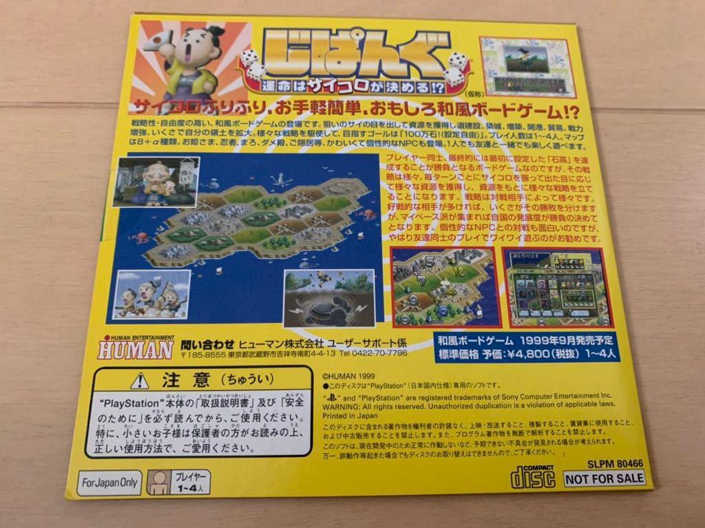 PS体験版ソフト じぱんぐ島-運命はサイコロが決める!? プレイステーション PlayStation DEMO DISC ヒューマン human 非売品 未開封