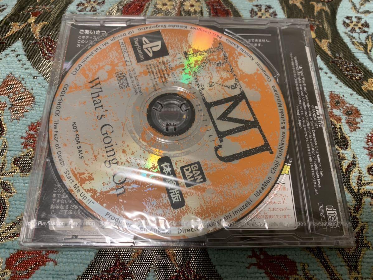 PS体験版ソフト エムジェイ R?MJ THE MYSTERY HOSPITAL プレイステーション 未開封 非売品 PlayStation DEMO DISC ホラーアドベンチャー