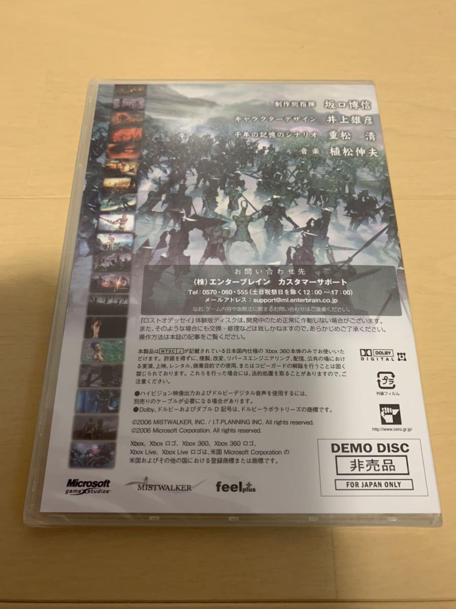 XBOX360体験版ソフト Lost Odyssey Playable Demo Disc 非売品 未開封 送料込み ロストオデッセイ プレイアブルデモディスク ファミ通