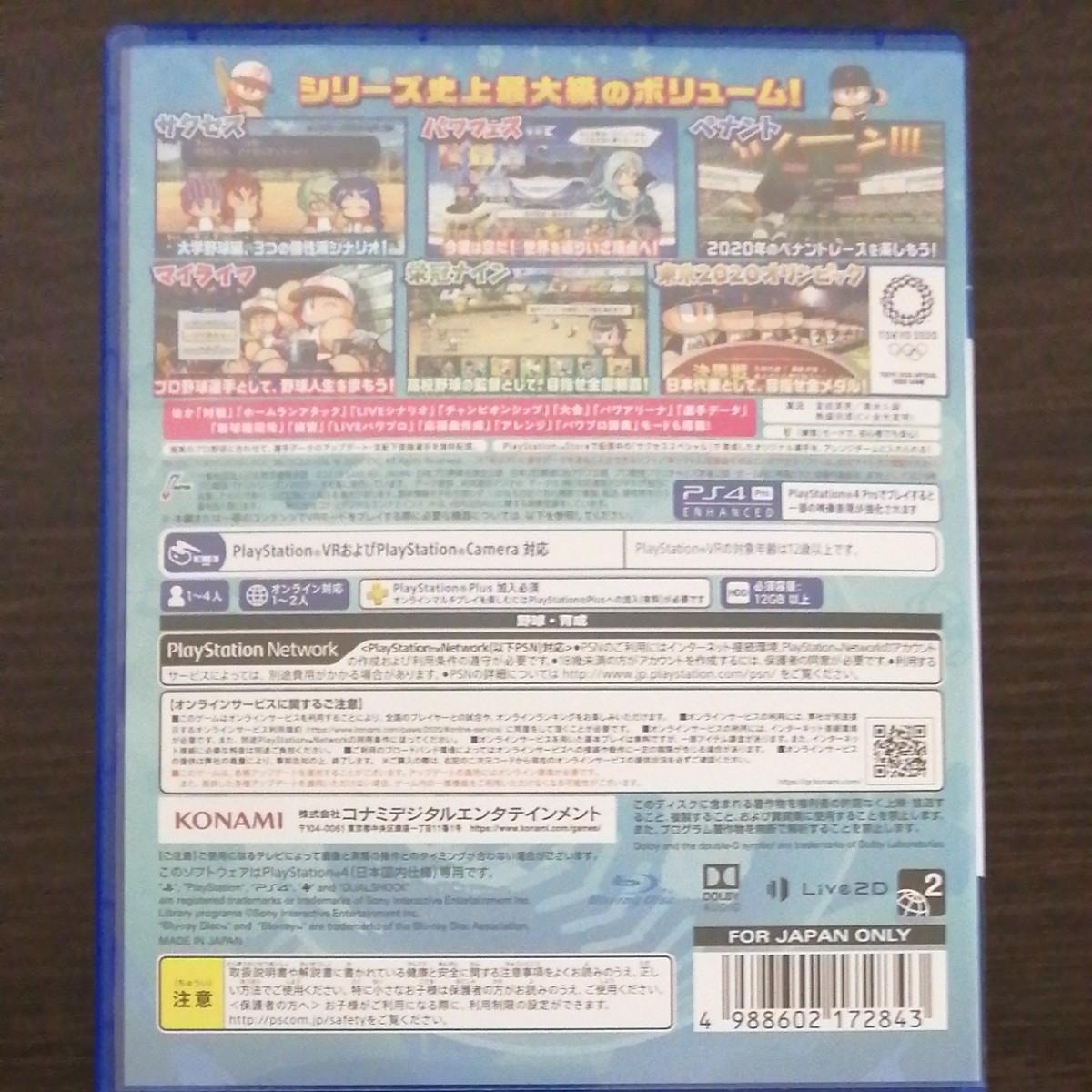 【PS4】 eBASEBALLパワフルプロ野球2020 PS4