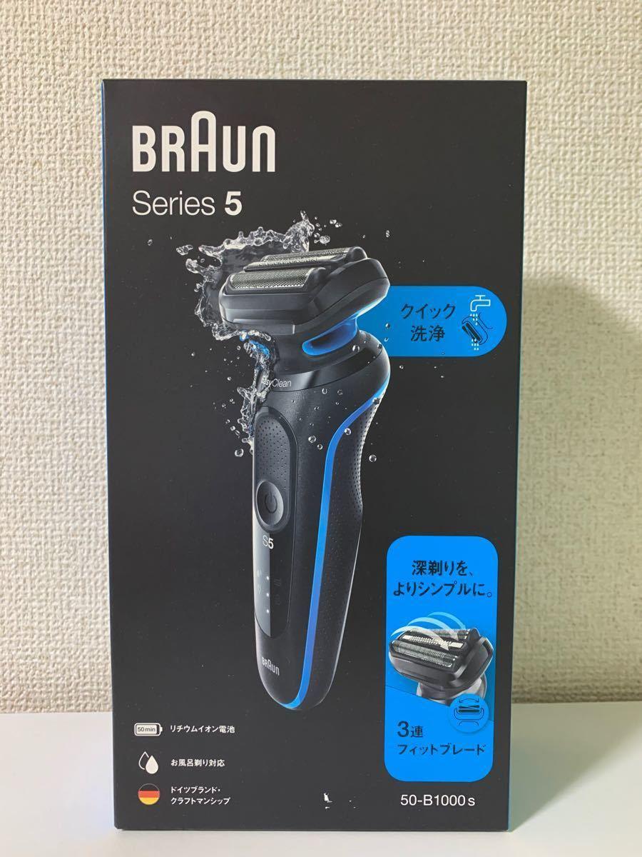 BRAUN ブラウン ブラウンシェーバーシリーズ5 Series5 電気シェーバー  保証書添付レシート付き