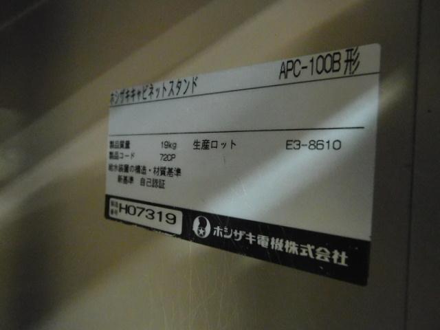 ホシザキティーディスペンサー PT-100H2WB/キャビネットスタンド APC-100B_画像9