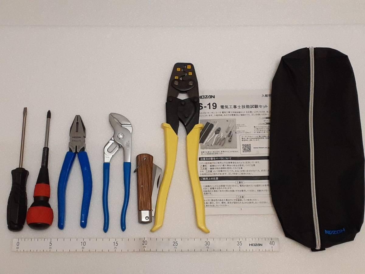 電気工事士工具セット
