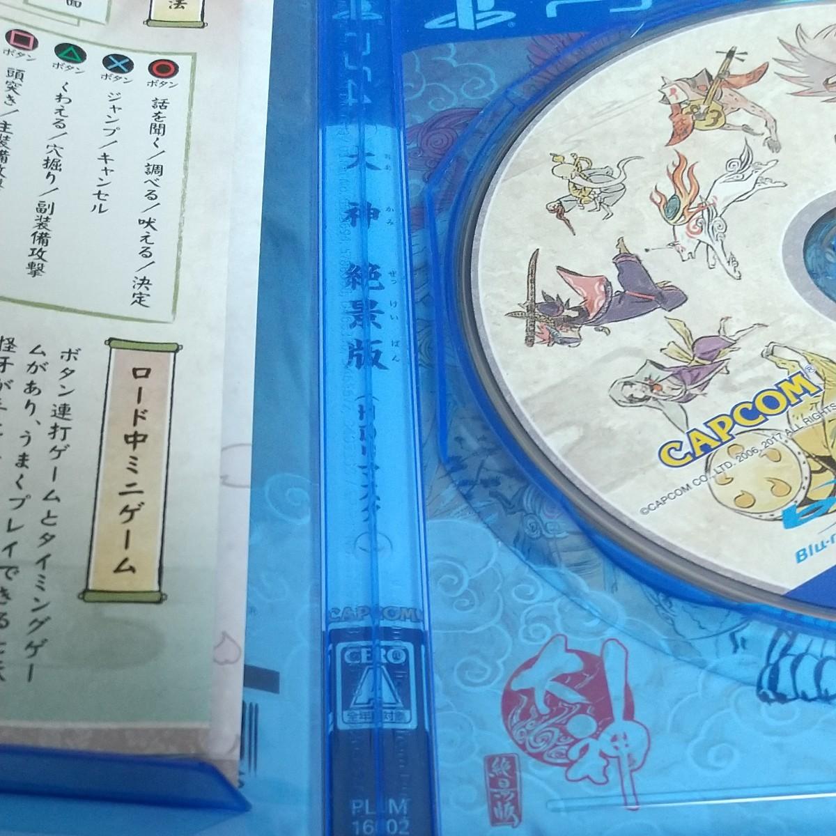 【PS4】 大神 絶景版 [通常版]