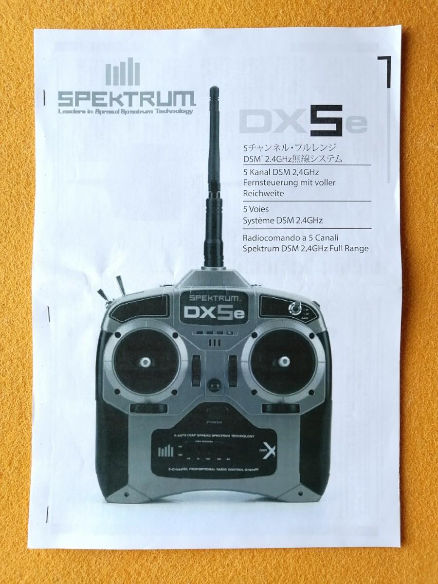 未使用 Spektrum DX5e 送信機