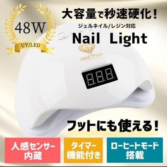 ネイル ライト ジェルライト LEDライト ドーム型 48W UV/LEDライト