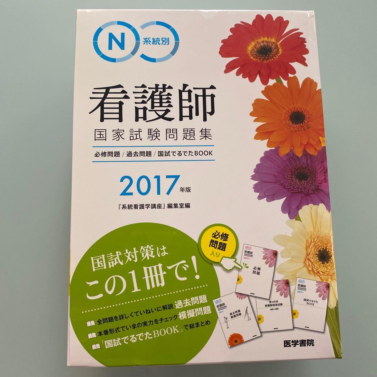看護師 国家試験問題集 2017年版 定価5400(税抜)