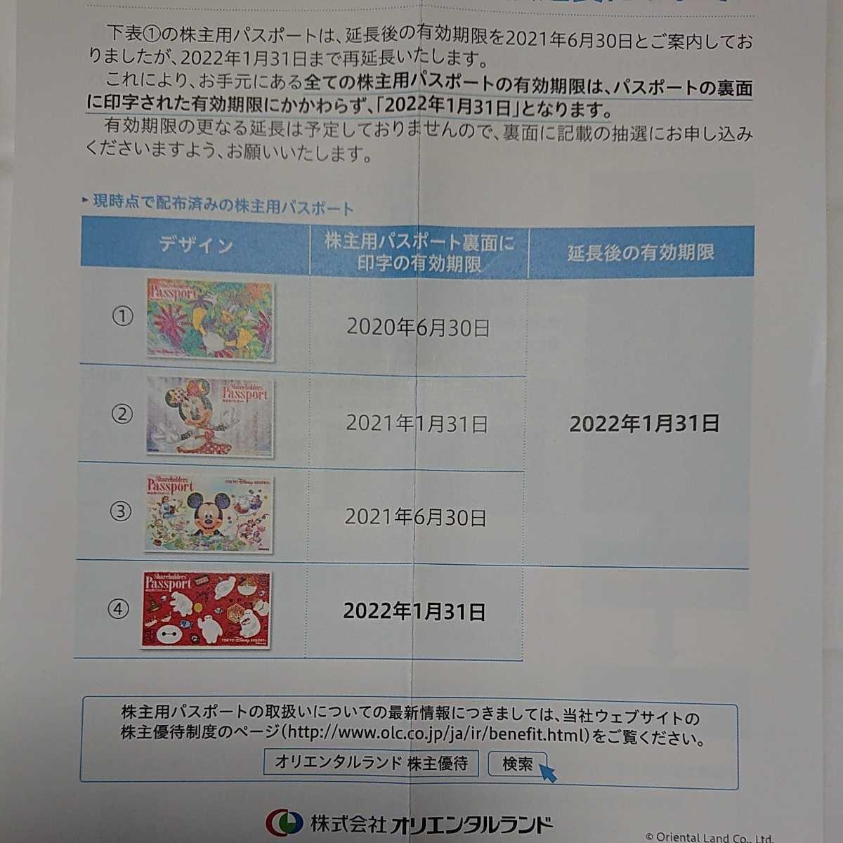 【送料無料】東京ディズニーリゾート株主優待パスポート二枚組_画像2