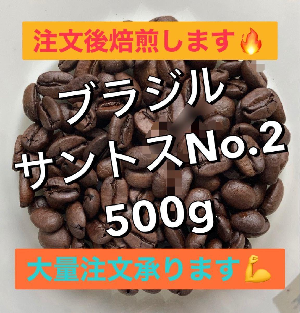 注文後焙煎 ブラジルサントスNo.2 自家焙煎コーヒー豆or粉