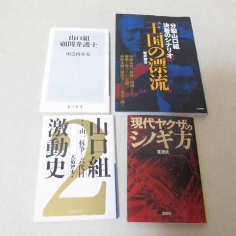山口組 ヤクザ 本 4冊 単行本 小説
