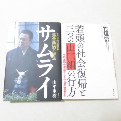 サムライ / 若頭の社会復帰と三つの山口組の行方 ヤクザ 本 小説 2冊セット_画像1