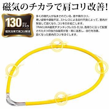 イエローXクリア 45cm ファイテン(phiten) ネックレス RAKUWA 磁気チタンネックレスS-||_画像2