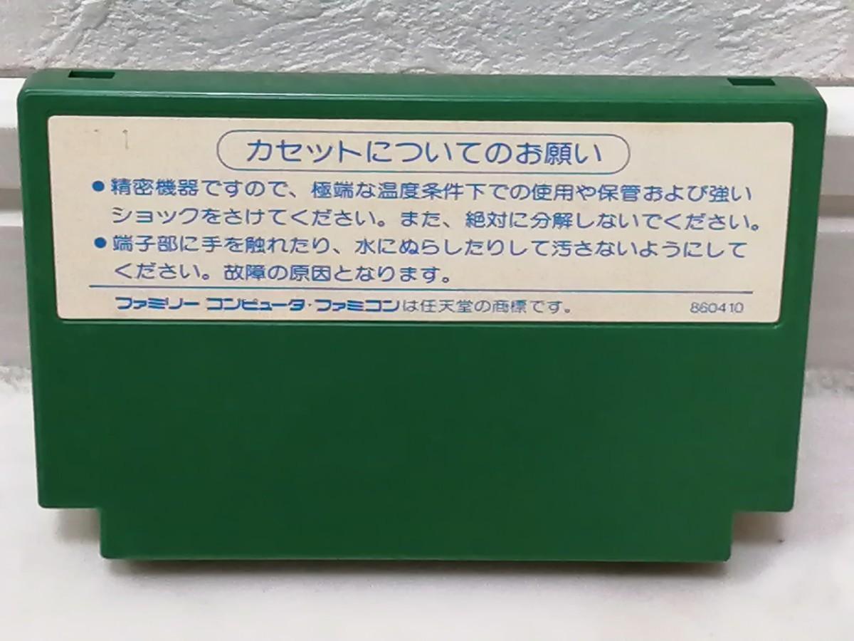 ファミコンソフト パリ・ダカールラリー・ スペシャル 動作確認済み FCソフト