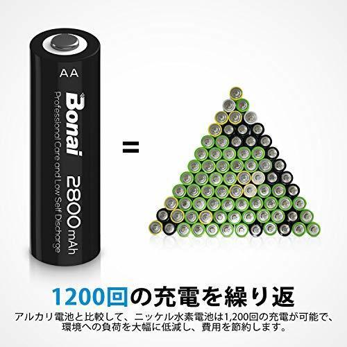 色8個パック 単3 充電池 BONAI 単3形 充電池 充電式ニッケル水素電池 8個パック(超大容量2800mAh 約1200回使_画像2