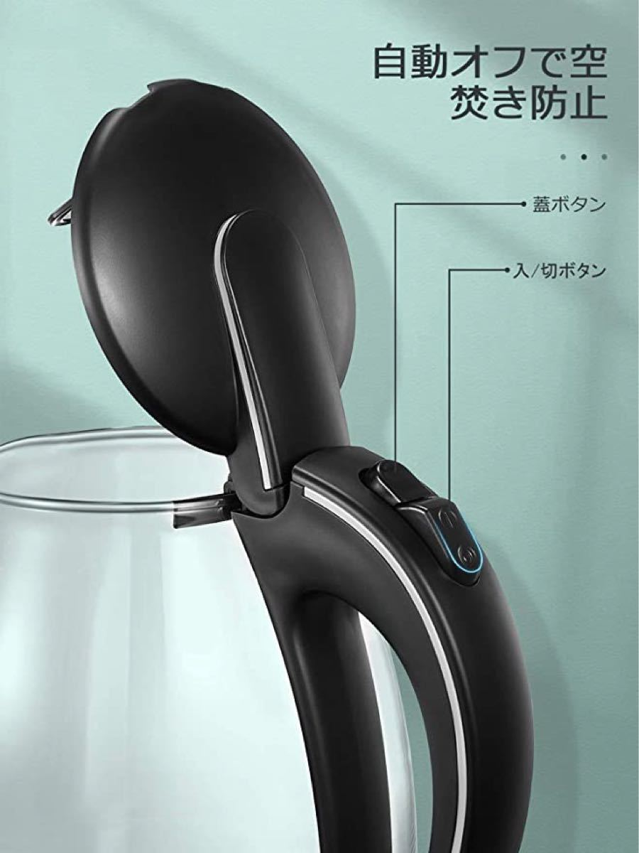 電気ケトル 1.2L ガラスケトル耐熱ガラス 自動OFF機能 空焚き防止 湯沸かしポット 耐熱ガラス 電気ポット
