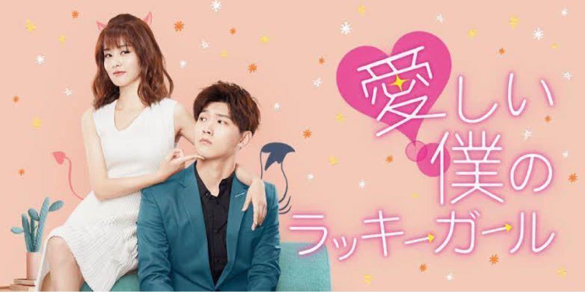 中国ドラマ全話DVD【愛しい僕のラッキーガール】