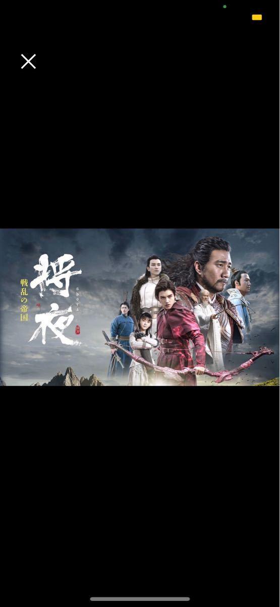 中国ドラマ全話DVD【将夜1】