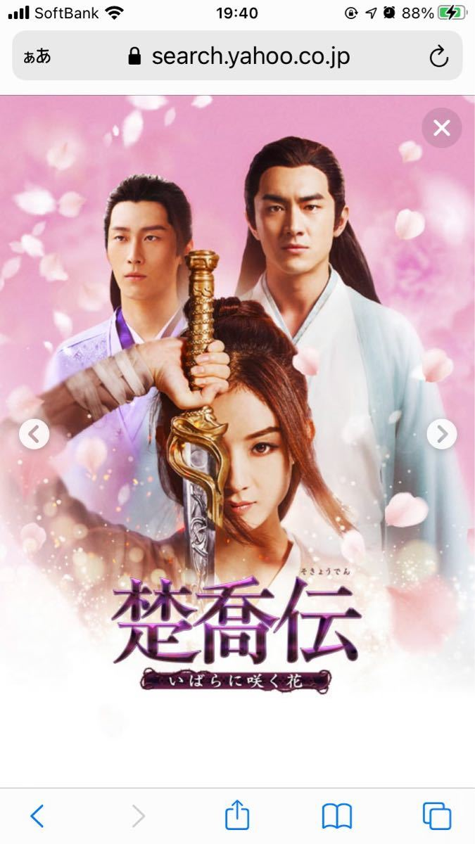 中国ドラマ全話DVD【そきょうでん】