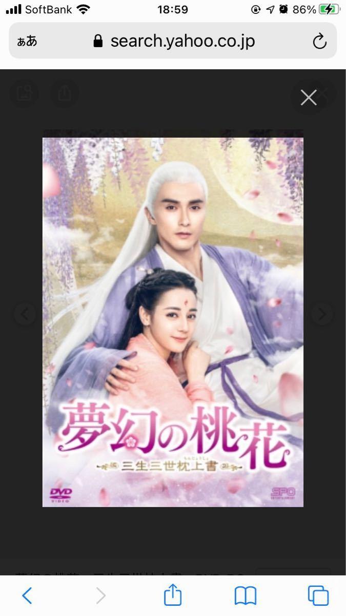 中国ドラマ全話DVD【夢幻の桃花】