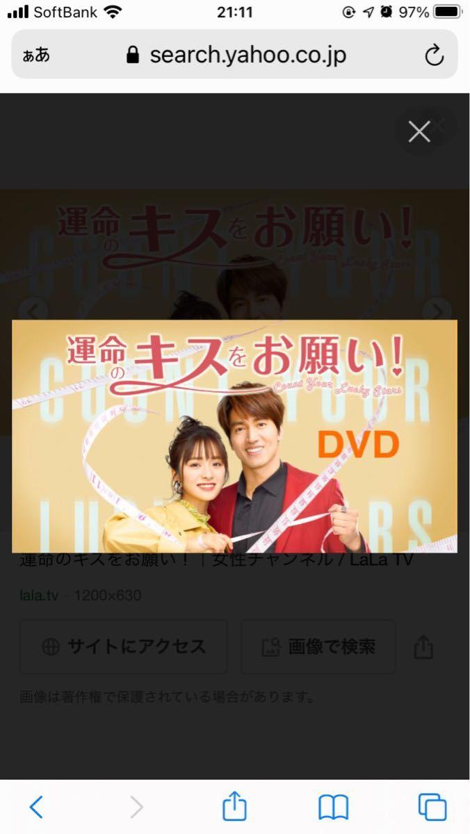 中国ドラマ全話DVD【運命のキスをお願い】