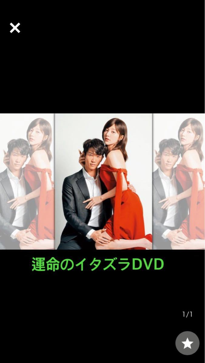中国ドラマ全話DVD【運命のイタズラ】