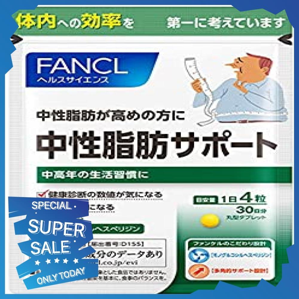 即決価格★ファンケル/(FANCL)/中性脂肪サポート/(約30日分)/120粒/(旧:健脂サポート)/[機能性表示食品]_画像1