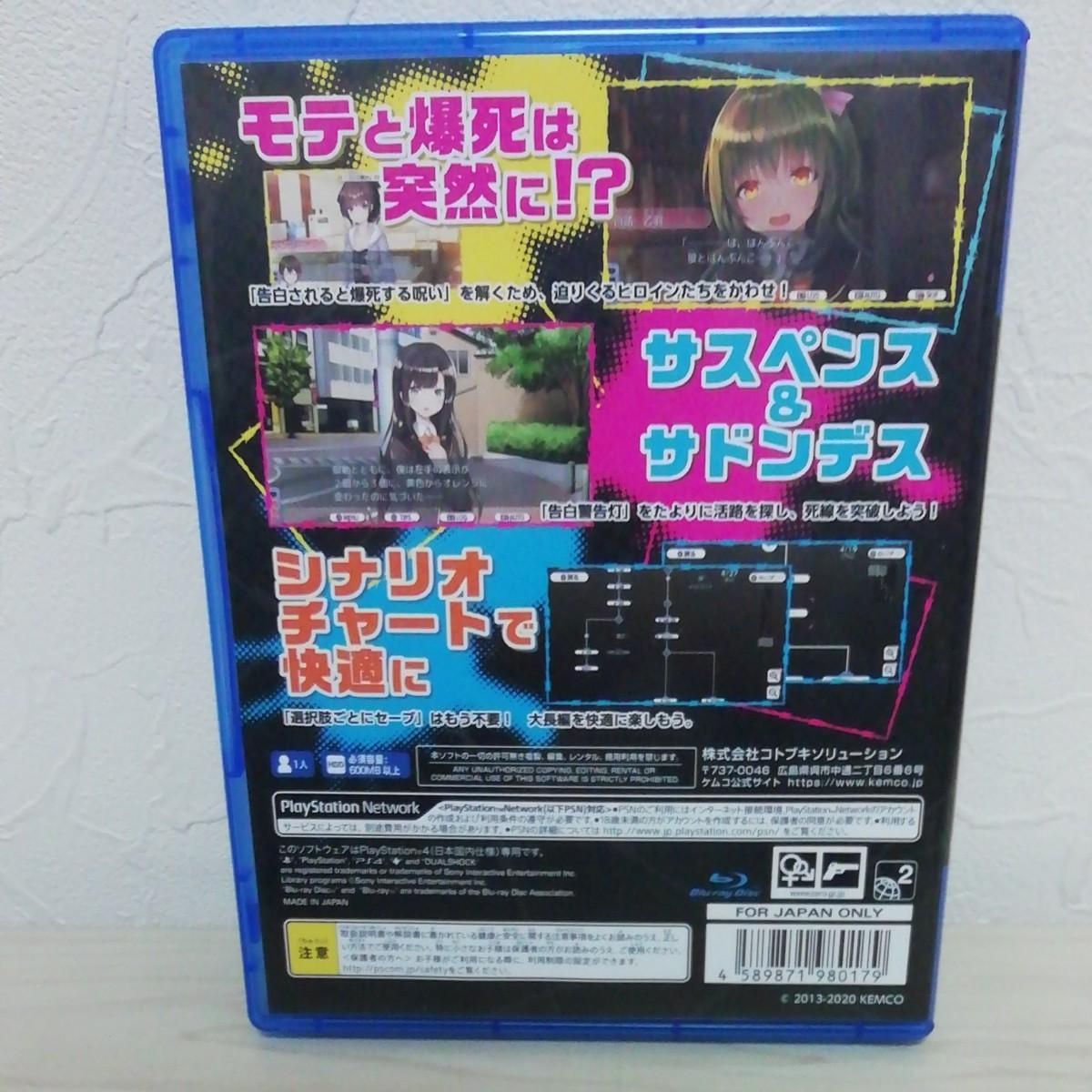 【PS4】 デスマッチラブコメ! PS4ソフト SONY プレステ4