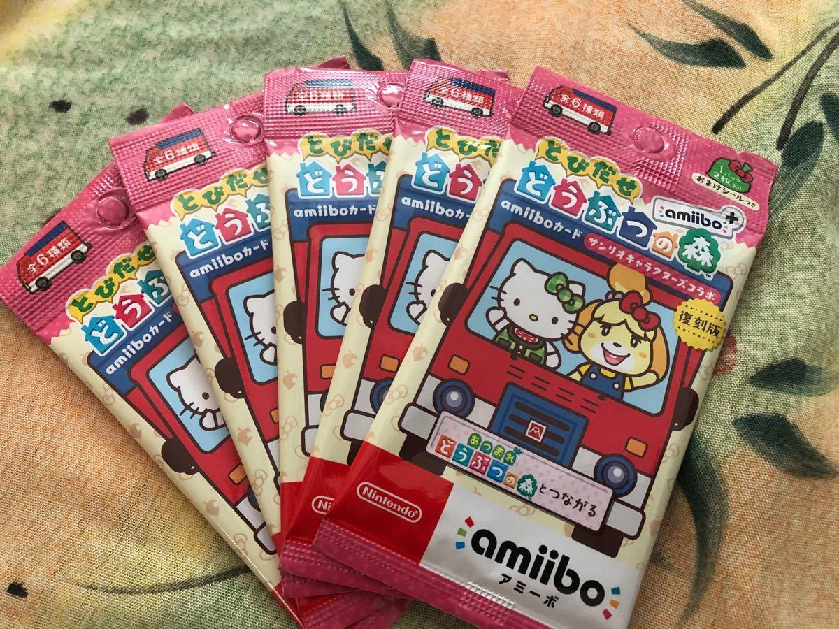 とびだせ どうぶつの森 amiibo+amiiboカード サンリオキャラクターズコラボ 復刻版 新品未開封 5パック
