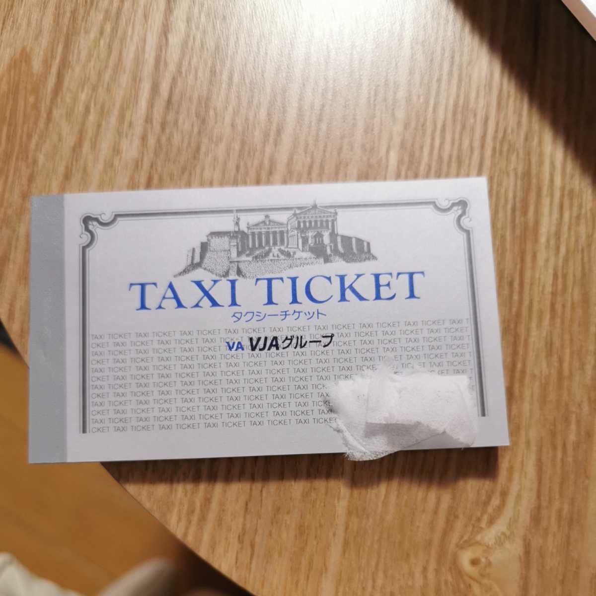 VJ タクシーチケット1冊(20枚)_画像1