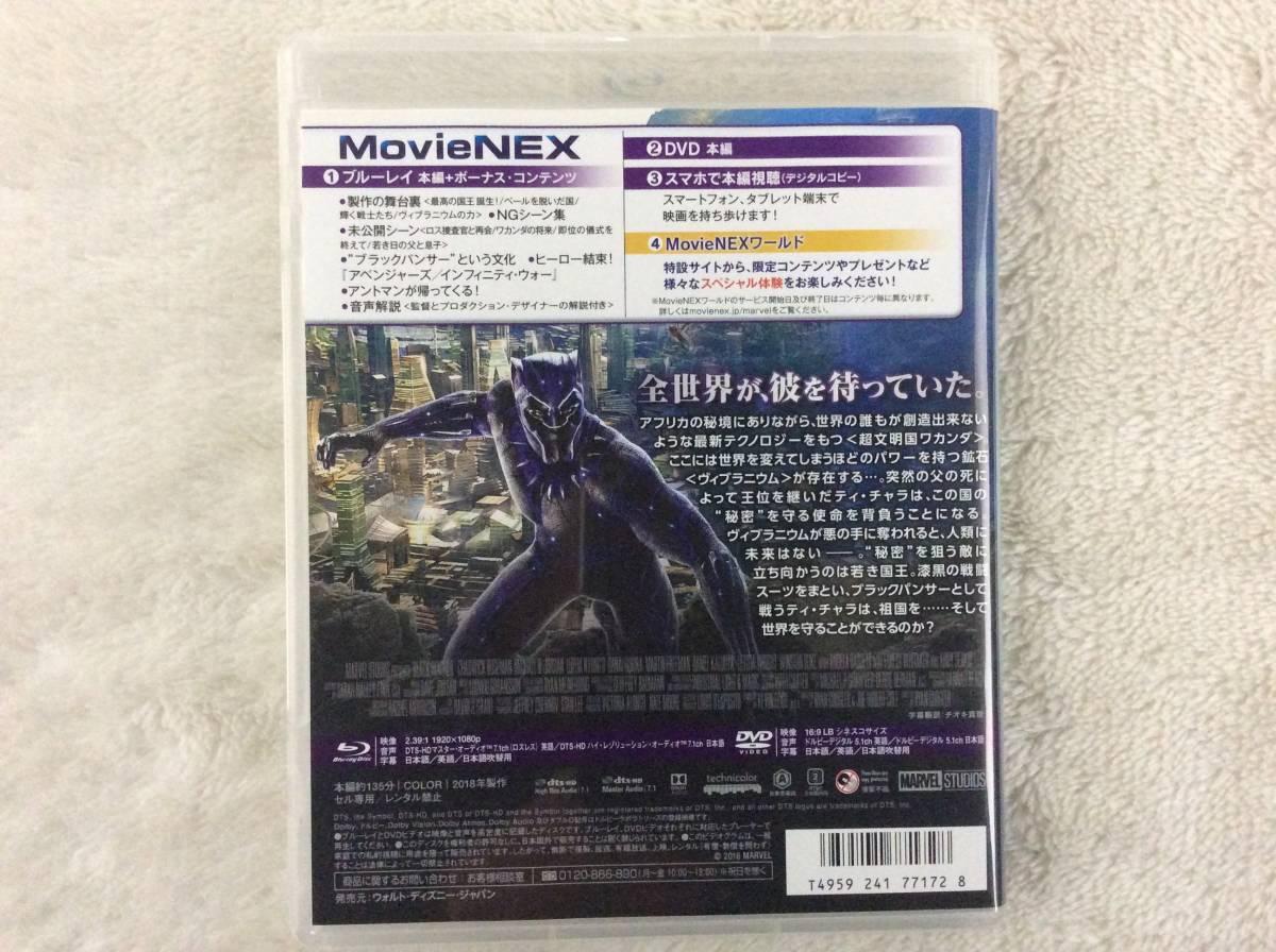 送料無料☆新品並☆非純正ケース付き☆ブラックパンサー MovieNEX 2Dブルーレイ_画像2