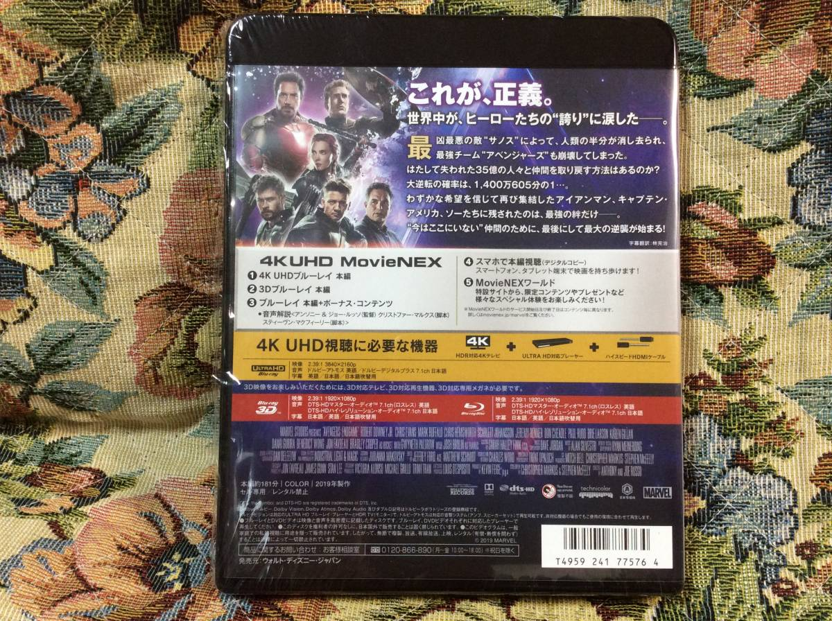 送料無料☆新品並☆純正ケース付き☆アベンジャーズ/エンドゲーム MovieNEX 3Dブルーレイ _画像2