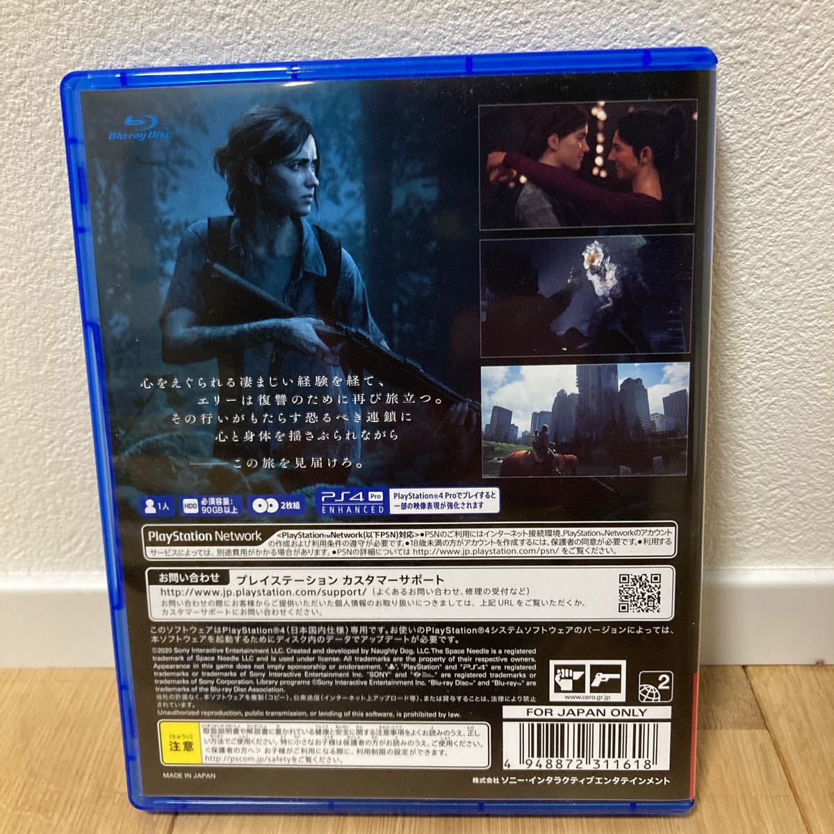【PS4】 The Last of Us Part II [通常版] ラスト オブ アス 2