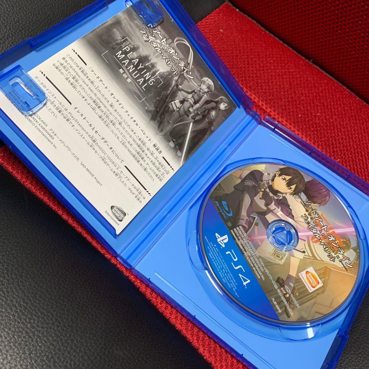 美品! ソードアート・オンラインフェイタル・バレット PS4 ソードアートオンラインフェイタルバレット