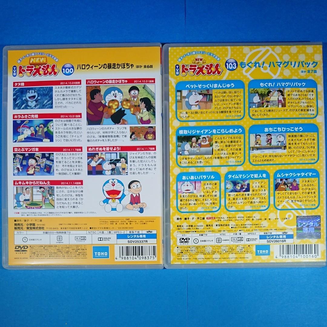 DVD『NEW TV版 ドラえもん 100・103』2本セット!