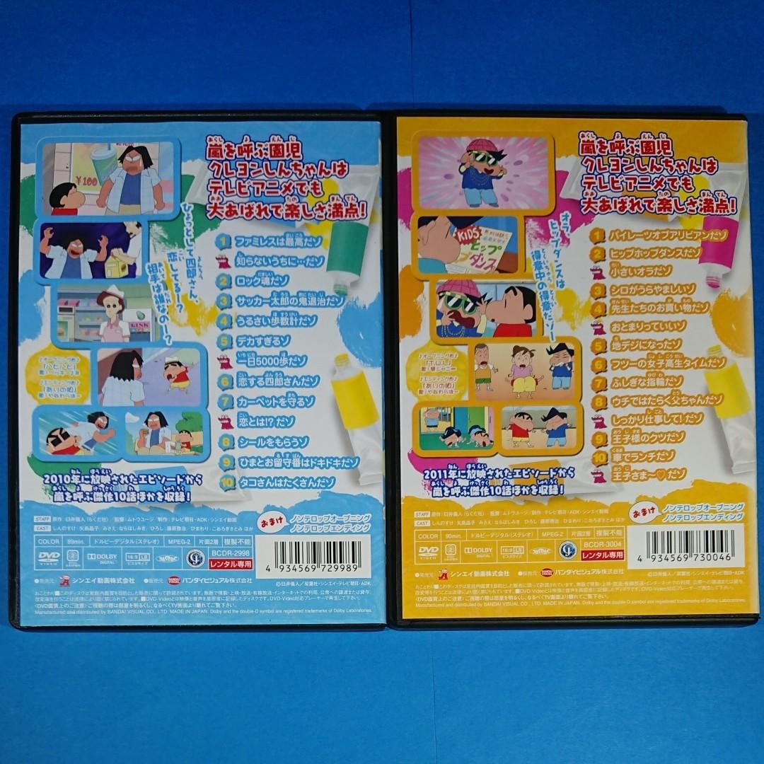 DVD『クレヨンしんちゃん 第10期シリーズ 2・8』2本セット!