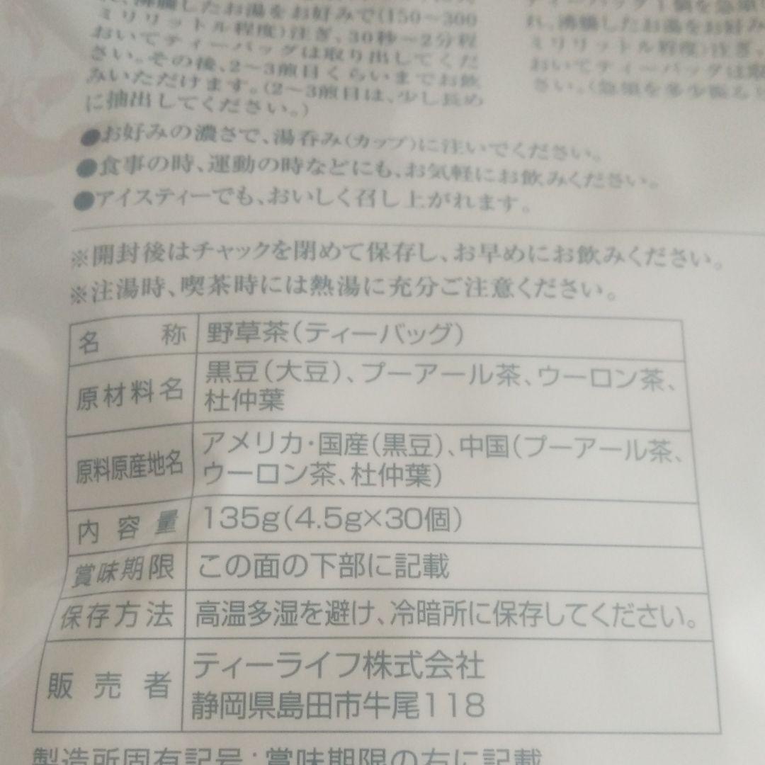 ティーライフ メタボメ茶【ポット用30個入×2袋セット】