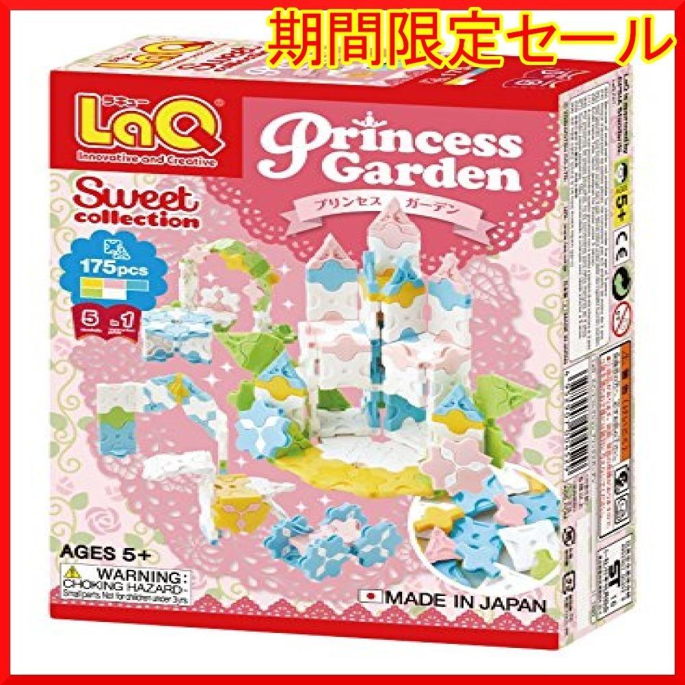 ■新品■即発■ラキュー (LaQ) スウィートコレクション(SweetCollection) プリンセスガーデン☆☆☆_画像1
