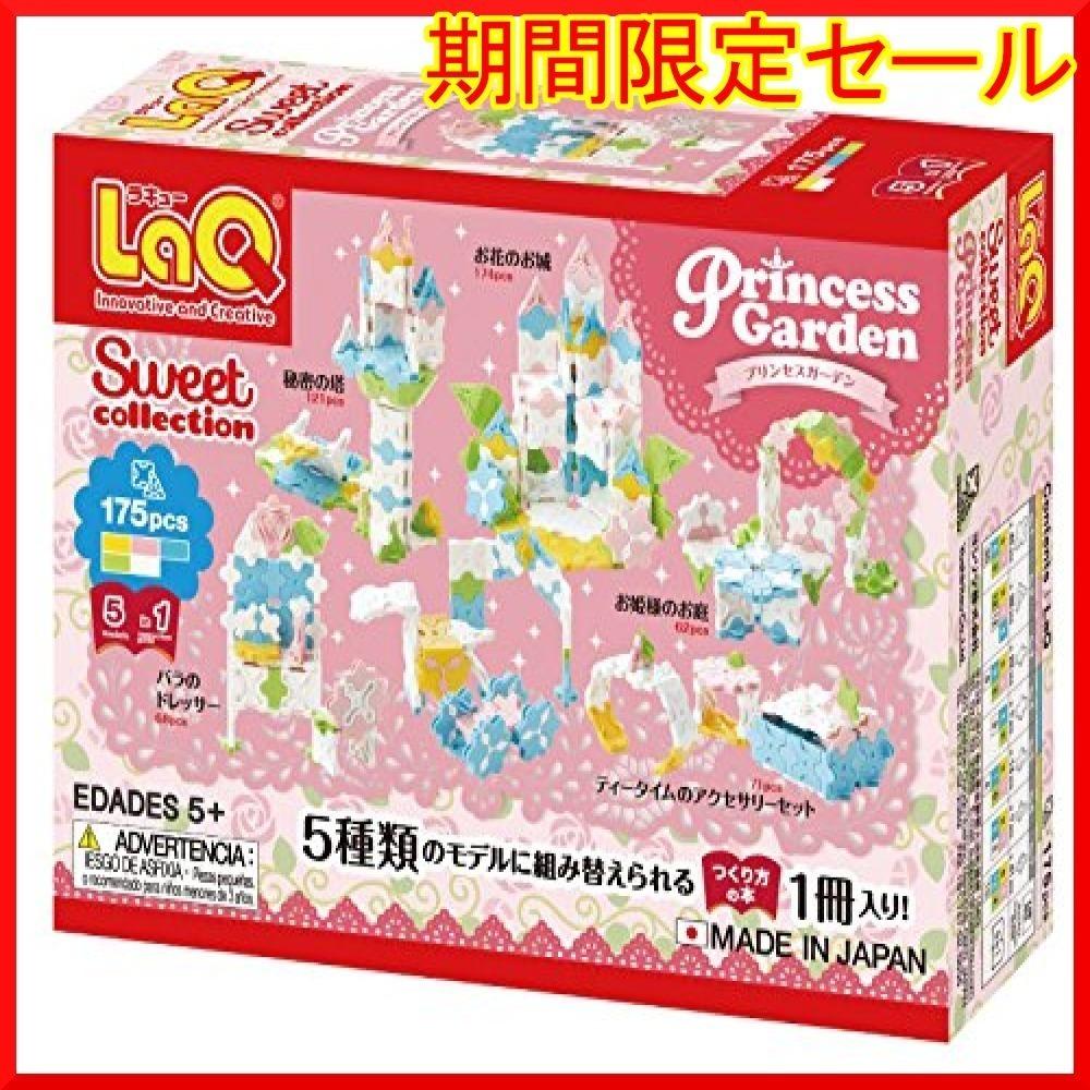 ■新品■即発■ラキュー (LaQ) スウィートコレクション(SweetCollection) プリンセスガーデン☆☆☆_画像2
