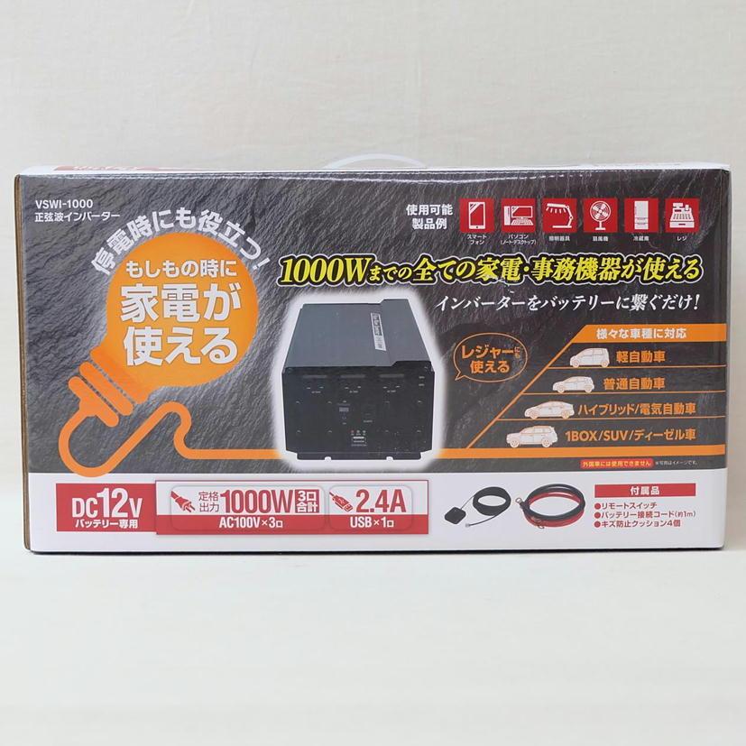 1円【未開封未使用】 正弦波インバーター VSWI-1000 【71】