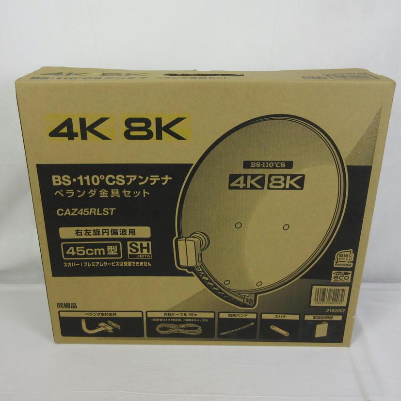 1円【未開封未使用】 日本アンテナ BS・110°CSアンテナ CAZ45RLST 【70】