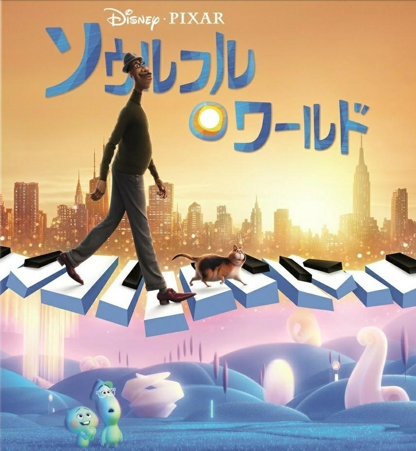 ソウルフル・ワールド ディズニー ピクサー DVD 新品未使用 国内正規品
