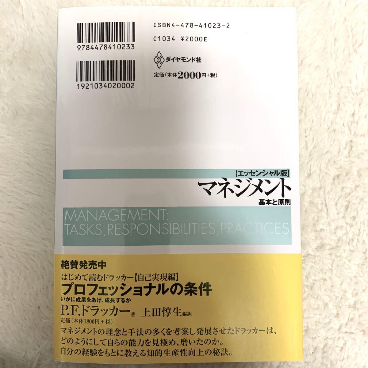 【エッセンシャル版】マネジメント基本と原則