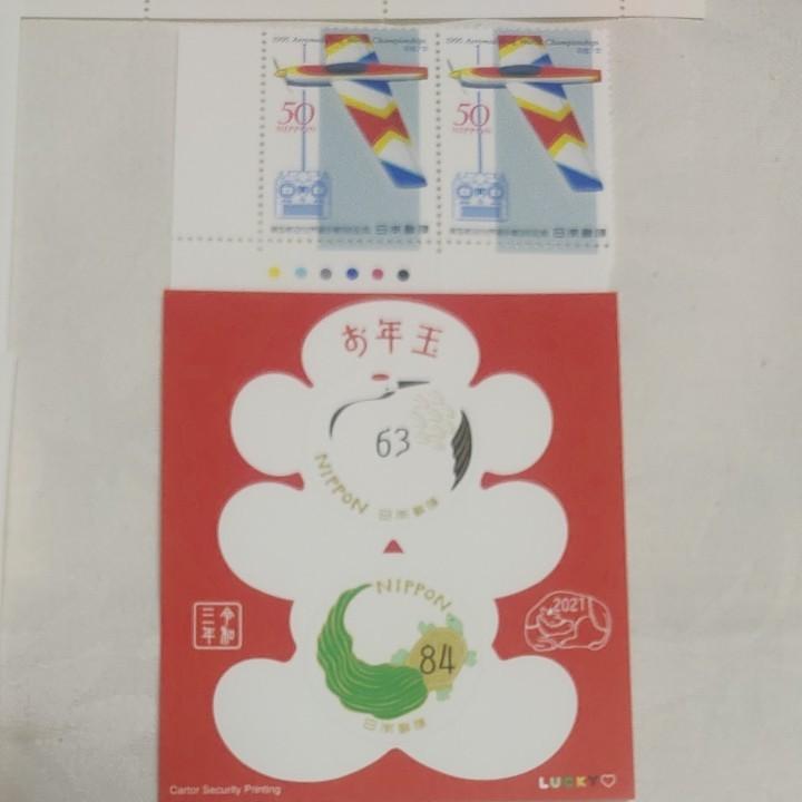 小型シート お年玉 記念切手 1717円分