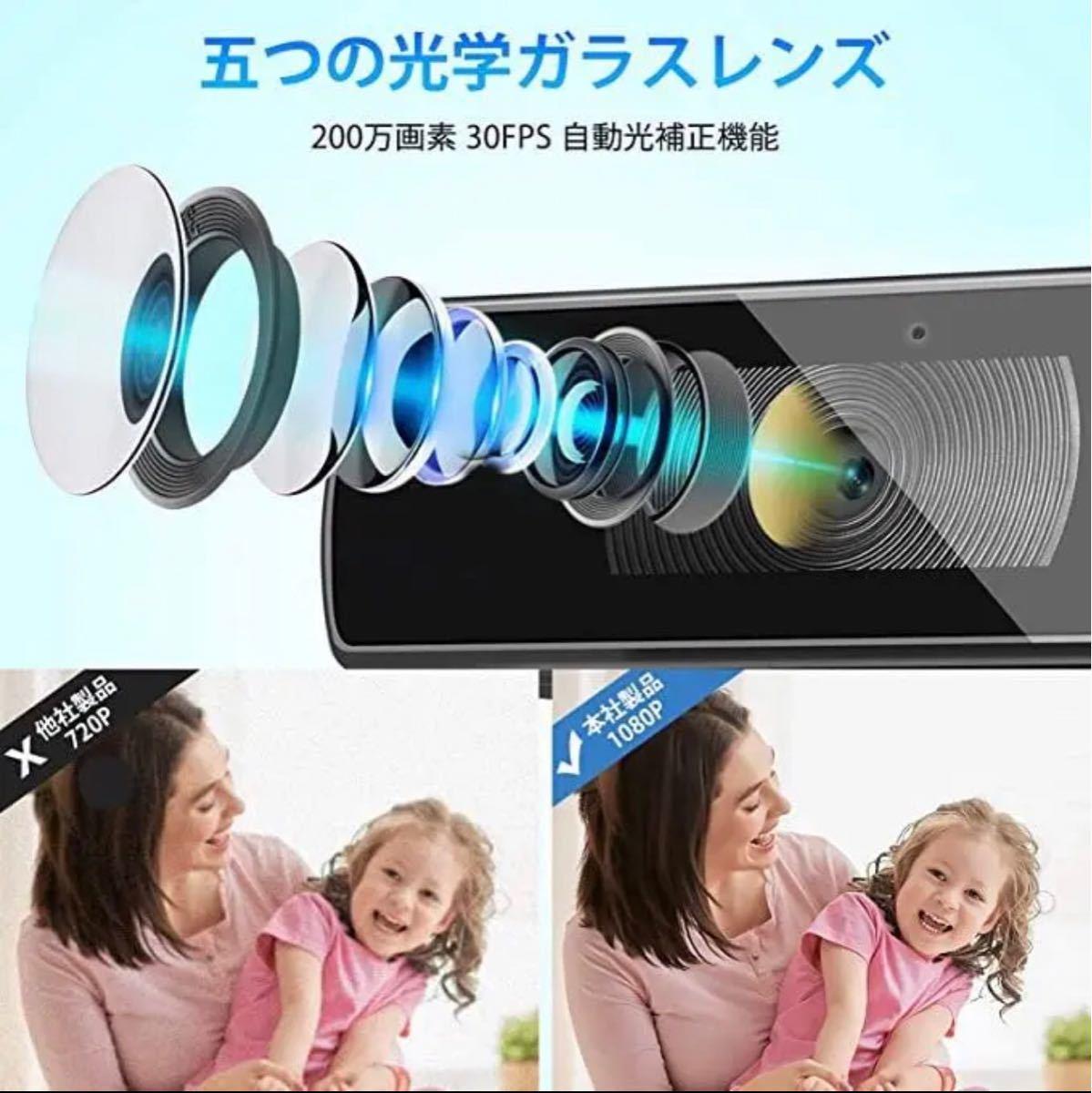 ウェブカメラ Webカメラ マイク内蔵 フルHD 1080P 200万画素