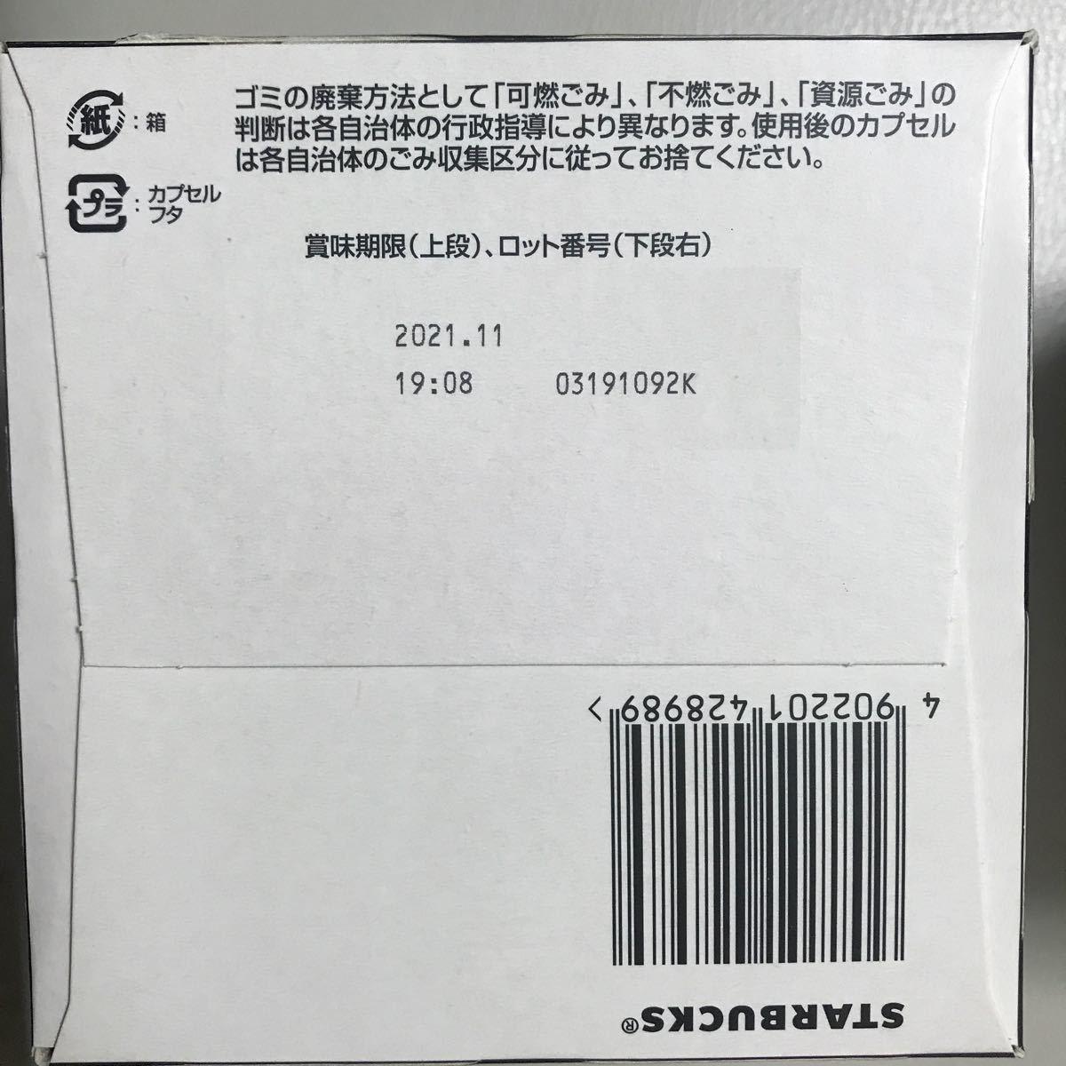 ネスカフェ ドルチェグスト 専用カプセル スターバックス  カプチーノ・ラテマキアート 24カプセル(12杯分)